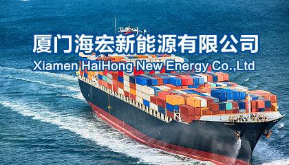 厦门海宏新能源有限公司